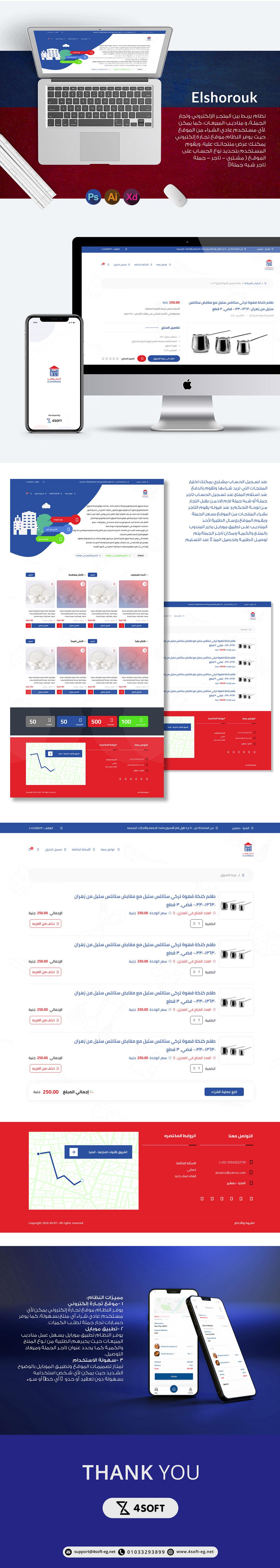 WEBSITE SHROUQ